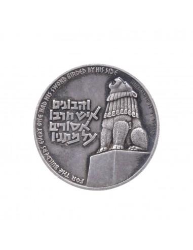 Isreale - Medaglia al valore (1959)