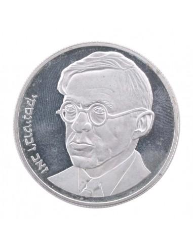 Israele - 25 Sheqel 1980